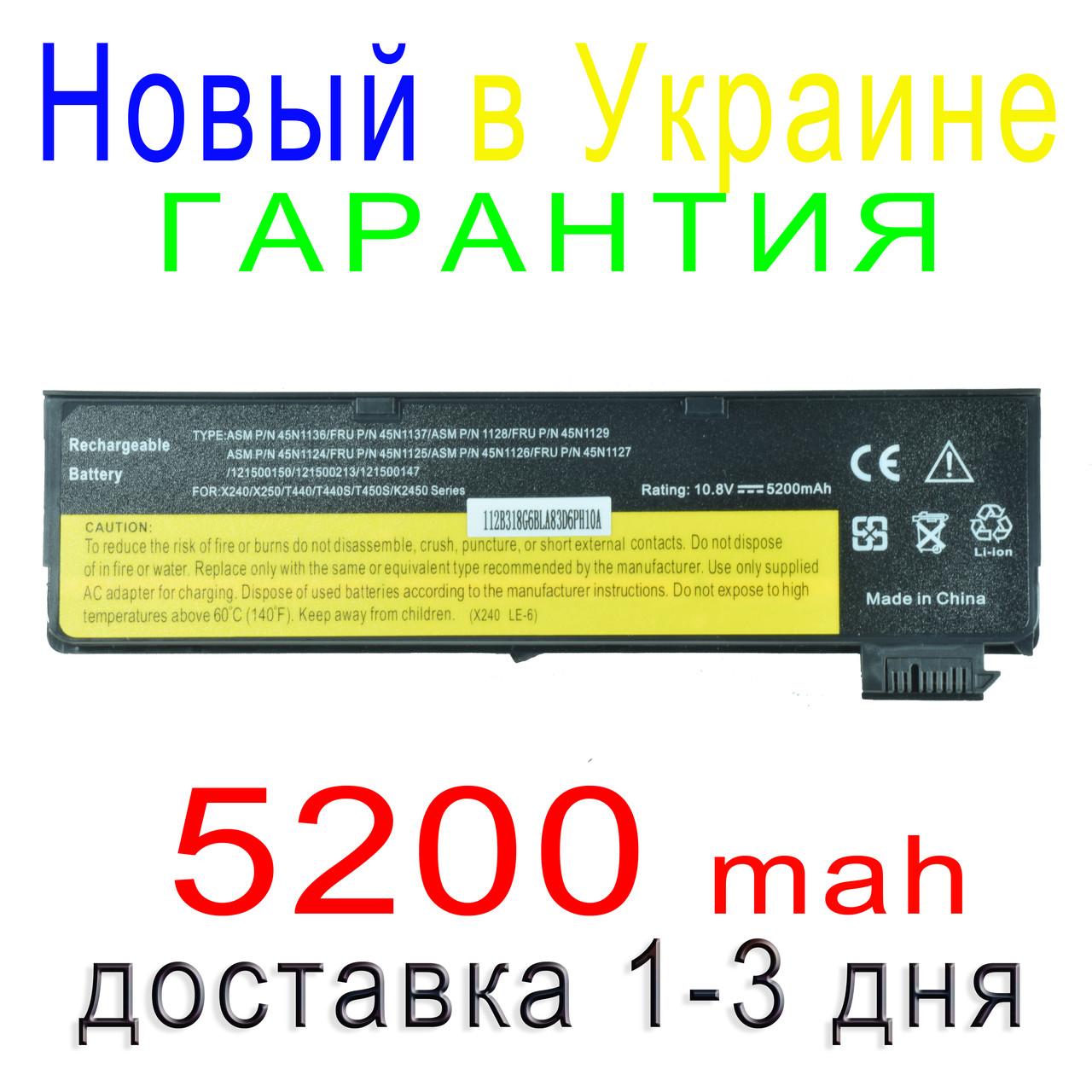 Аккумулятор батарея LENOVO ThinkPad X240 T440 T440S T450S X250 X260 K2450  T450 T460 L460 T550 W550S - Bigl ua