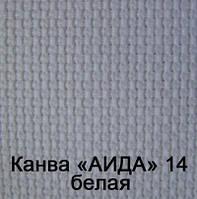 Канва Аида №14 белая 50см х 50см