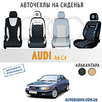 """Модельные авточехлы на AUDI А6 (C4) """"Экокожа+Алькантара, ромбы"""" Чехлы на авто"""