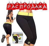 Бриджи для похудения HOT SHAPERS PANTS Neotex. РАСПРОДАЖА