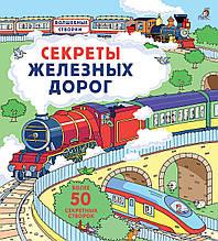 Секреты железных дорог