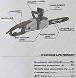 Электропила GOODLUCK ECS 2850/405, фото 7