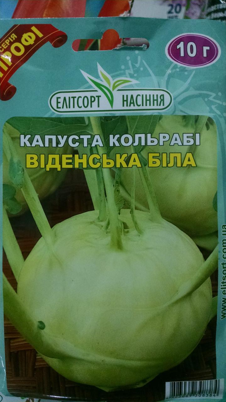 Капуста кольраби Виденская белая, 10 грамм Украина