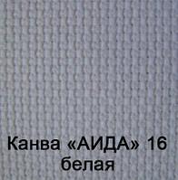 Канва Аида №16 белая 50см х 50см