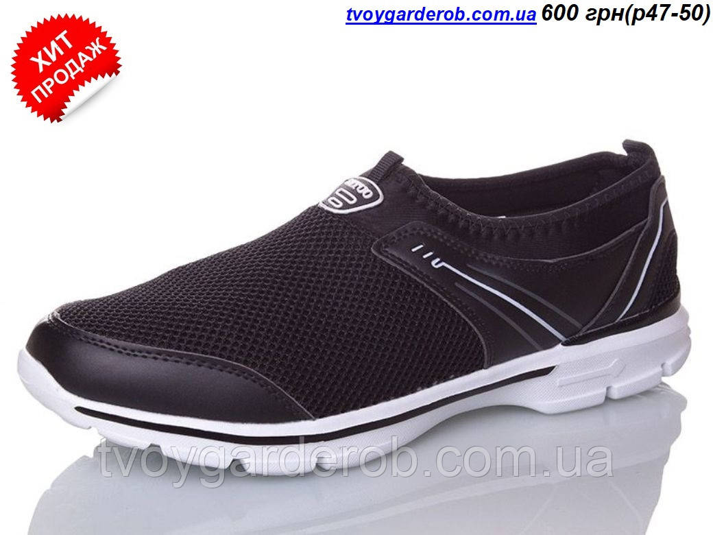 Стильные мужские кроссовки  р47-48 (код 4825-00)