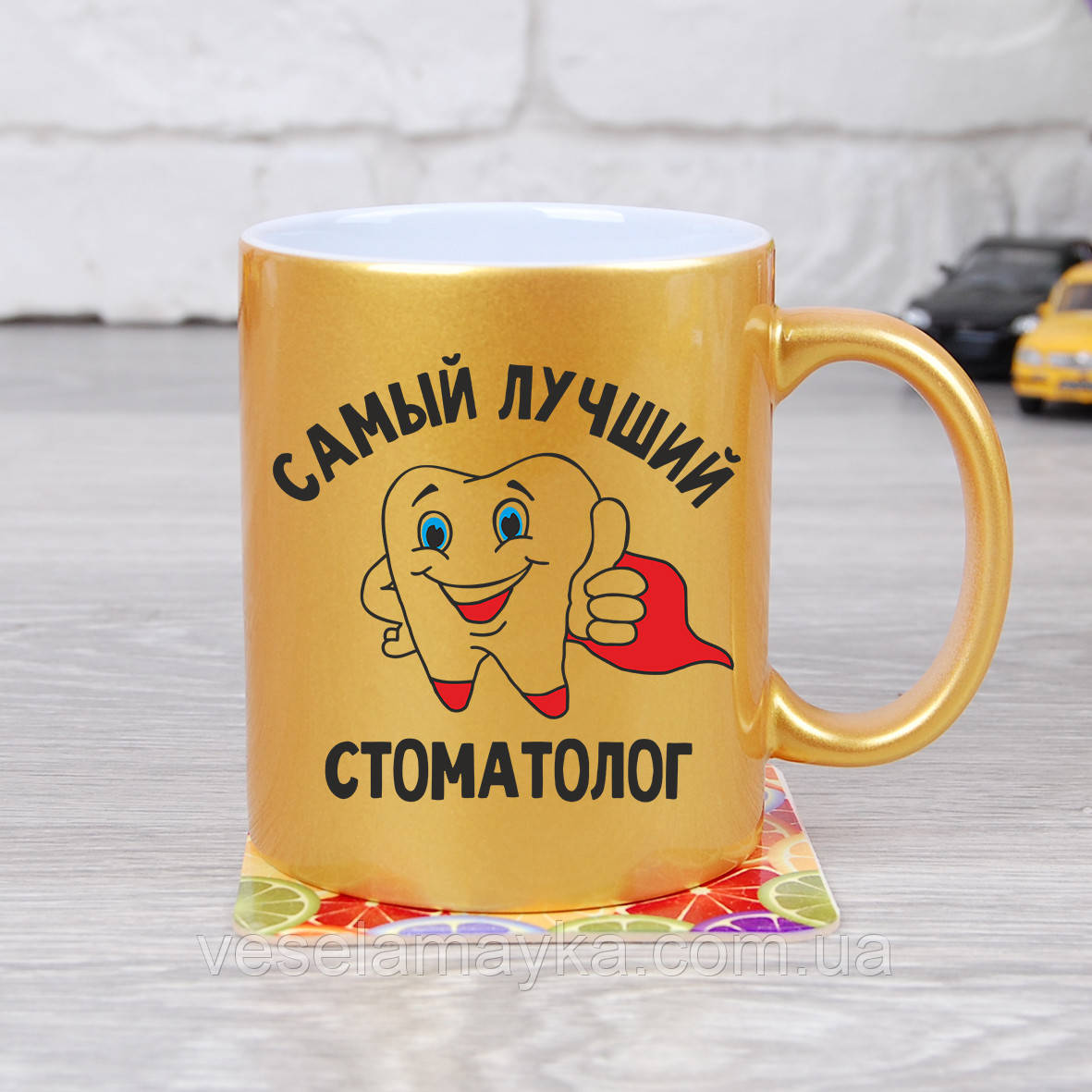 """Золотая чашка """"Самый лучший стоматолог"""""""