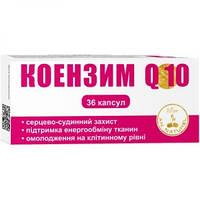 БАД для сердца Коэнзим Q-10 капсулы - для сердечно-сосудистой системы (0,03 г  36шт)