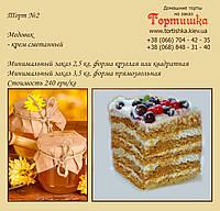 Торт №2, Медовик