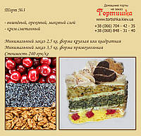 Торт №3, Вишнево-маковый торт