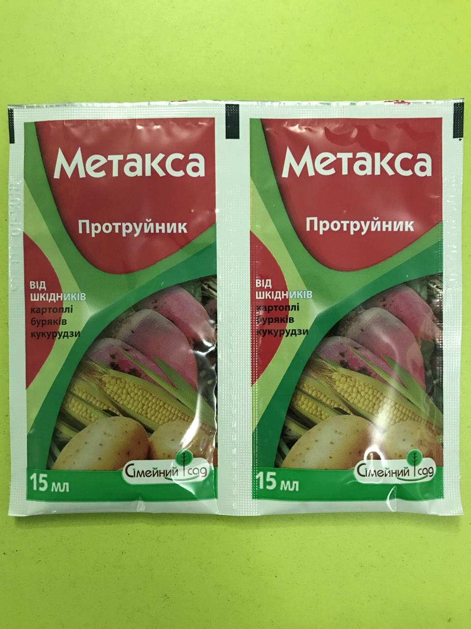 Метакса к.с (АКТАРА тиаметоксам, 350 г/л)  15 мл