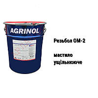 Резьбол ОМ-2 /мастило ущільнююче/ цена (20 кг)