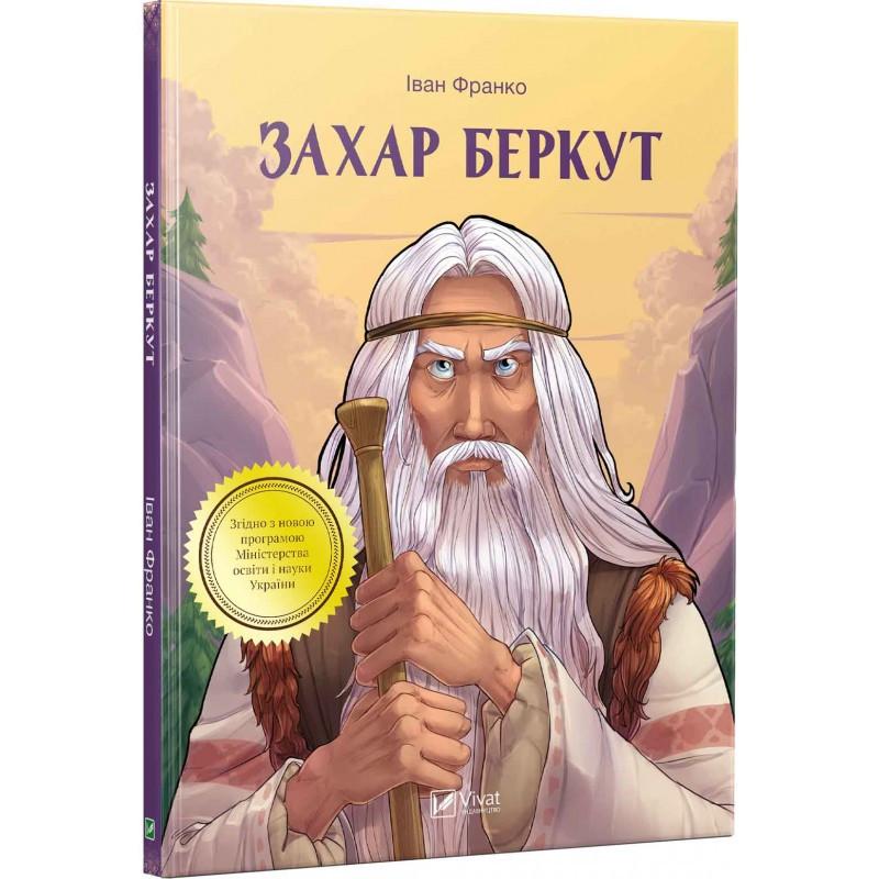 Книга Захар Беркут Іван Франко Шкільна програма 7 клас