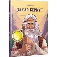 Книга Захар Беркут Іван Франко Шкільна програма 7 клас, фото 1