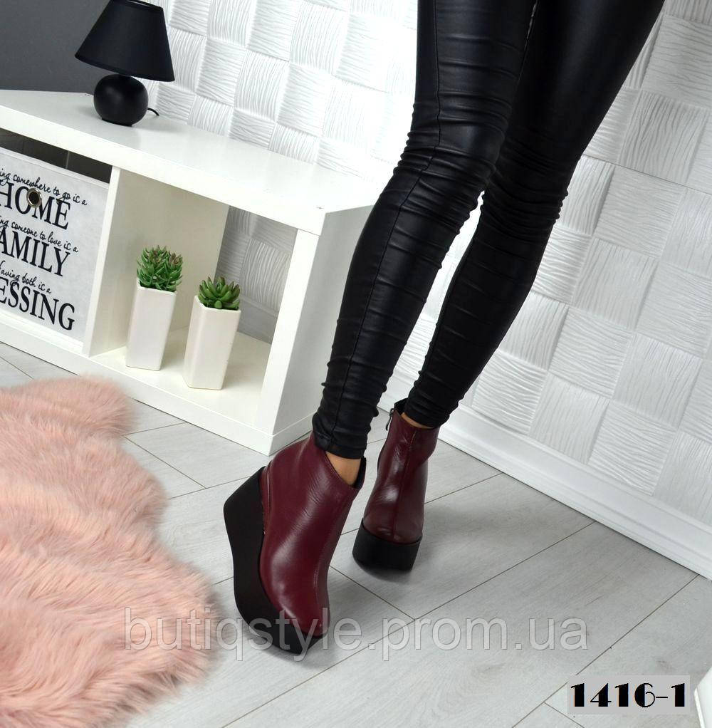 Женские ботинки деми  марсал на платформе,натуральная кожа