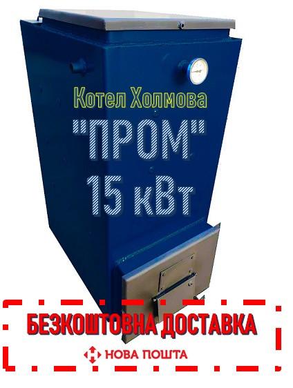 """КОТЕЛ ХОЛМОВА """"ПРОМ""""  15 кВт"""