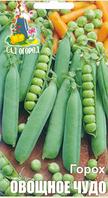 Горох Овощное чудо.семена