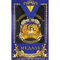 Медаль Україна Наймудріший дідусь, Медаль Україна Наймудріший дідусь, Медали и кубки