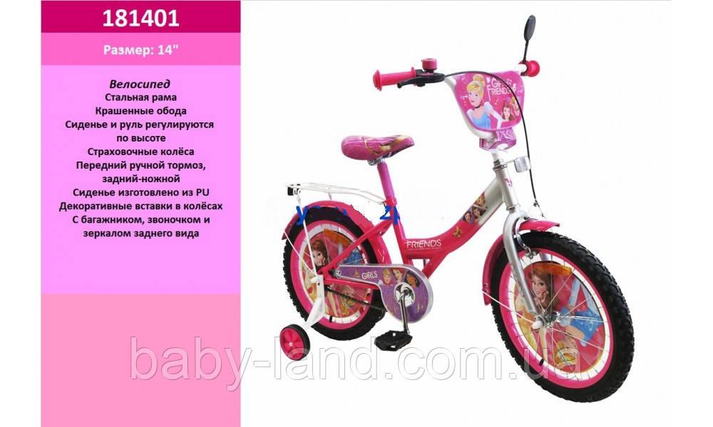 """Велосипед детский двухколесный 14 дюймов """"Принцессы"""" 181401"""