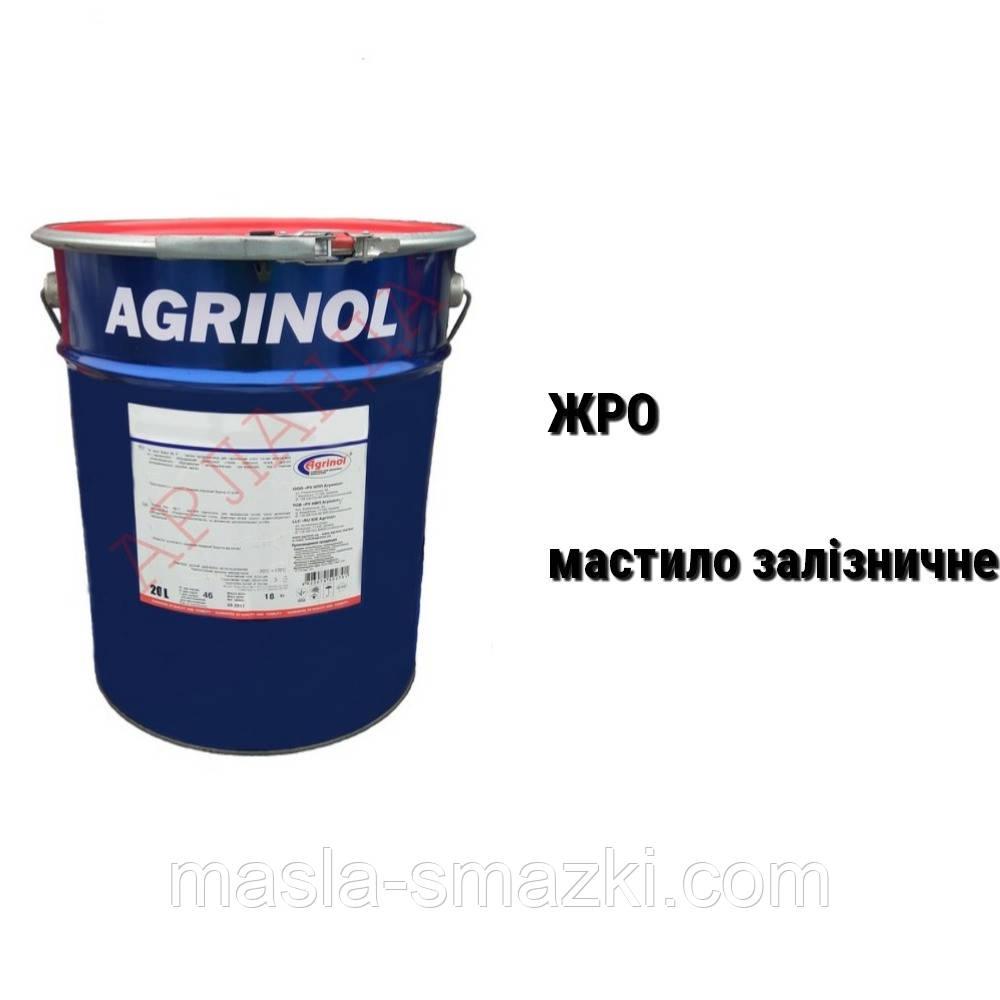 ЖРО /мастило залізничне/ цена (170 кг)