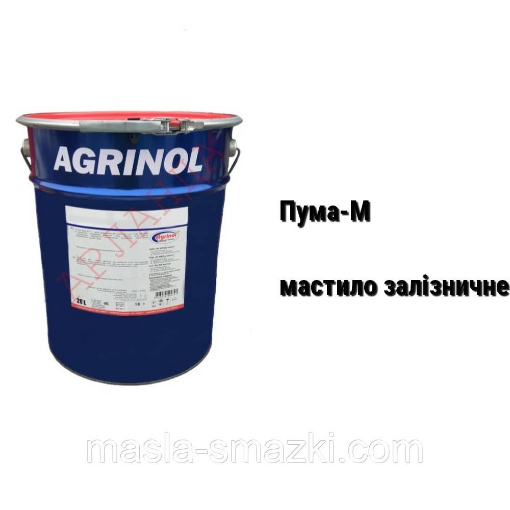 Пума-М /мастило залізничне/ цена (18 кг)