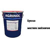 Буксол /мастило залізничне/ цена (17 кг)