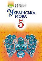 Українська мова, 5 кл. Підручник, Заболотний О, Заболотний В (нова програма)