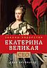 """Книга серии """"Законы лидерства"""" Екатерина Великая"""