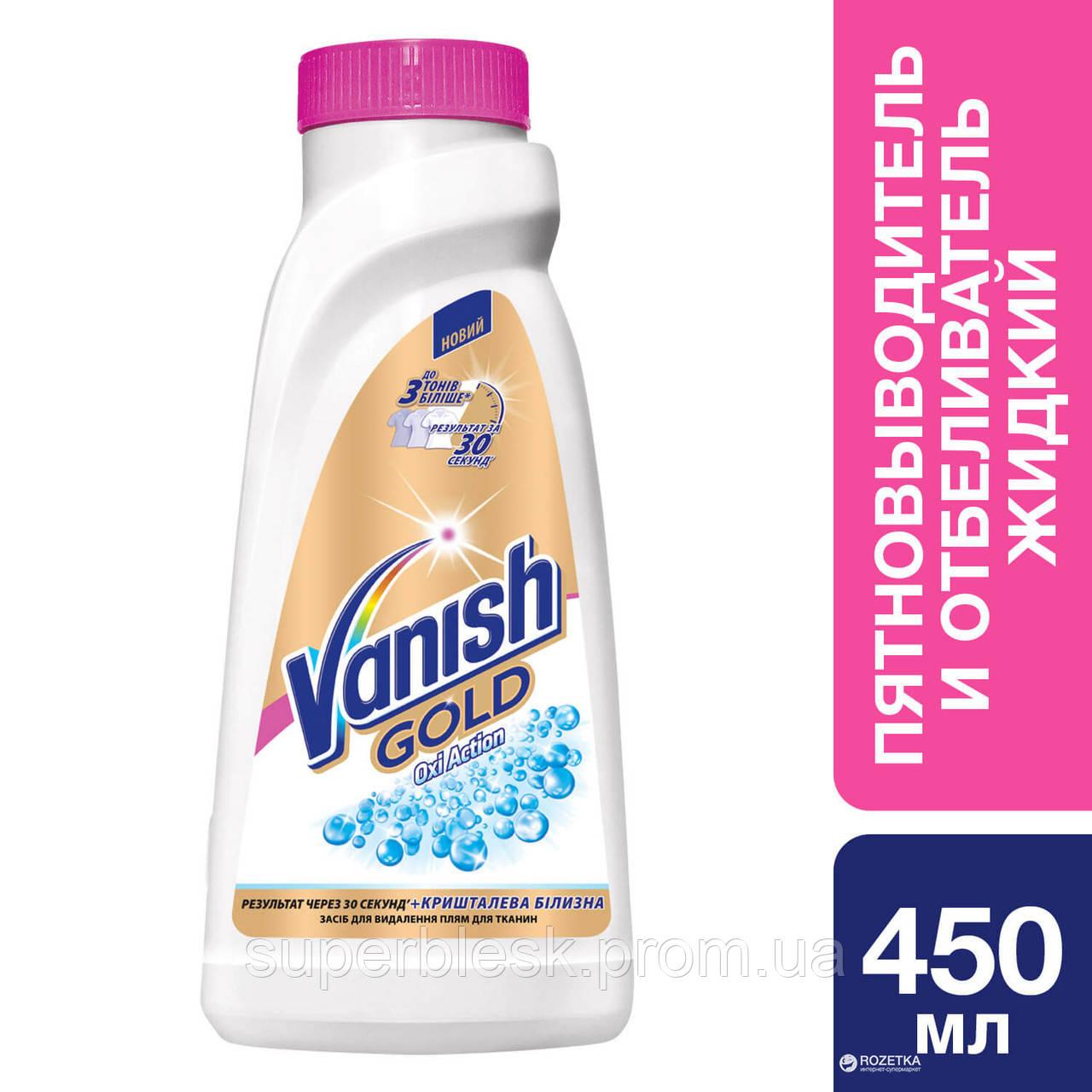 Жидкий отбеливатель для ткани. Кристальная белизна 450 мл Vanish Gold Oxi Action (5900627068566)