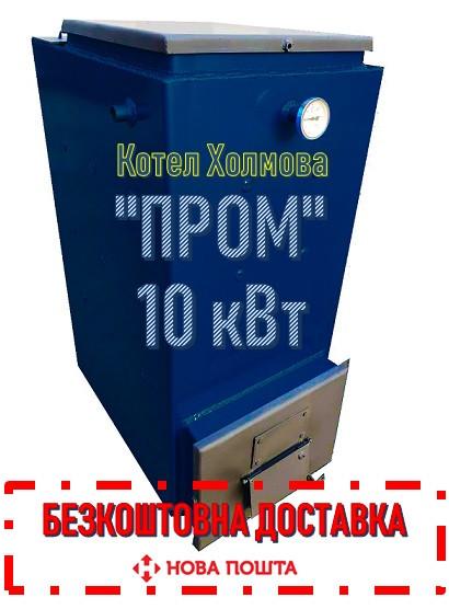 """КОТЕЛ ХОЛМОВА """"ПРОМ""""  10 кВт"""