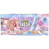 Влажные салфетки для детей «LOVE FRESH» 60 шт.