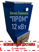 """КОТЕЛ ХОЛМОВА """"ПРОМ""""  12 кВт"""