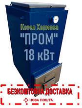 """КОТЕЛ ХОЛМОВА """"ПРОМ""""  18 кВт"""