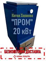 """КОТЕЛ ХОЛМОВА """"ПРОМ""""  20 кВт"""