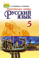 Русский язык, 5 кл. (1-й год обучения) Полякова Т, Самонова Е. (нова програма)