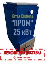 """КОТЕЛ ХОЛМОВА """"ПРОМ""""  25 кВт"""
