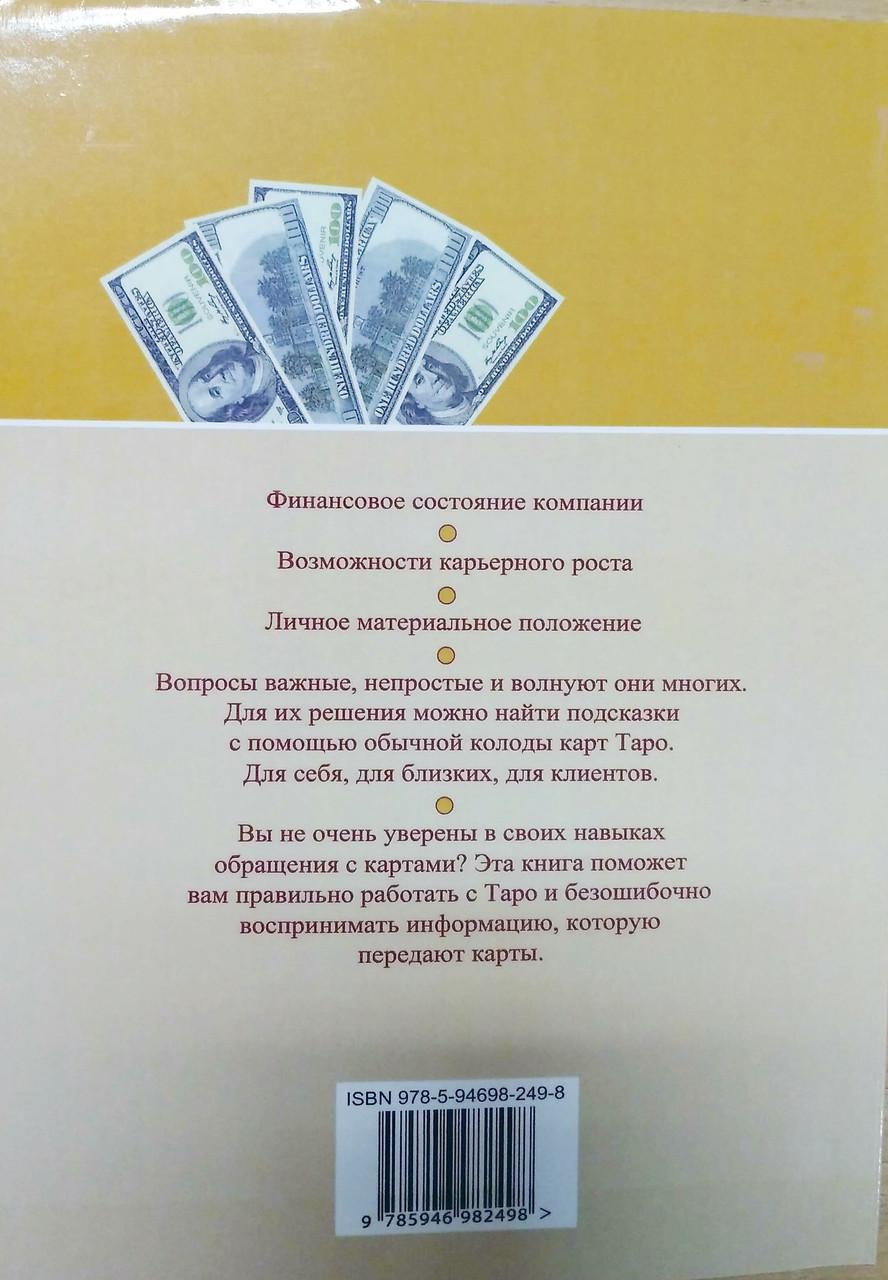Сергей савченко школа таро сергея савченко онлайн гадание на картах тайна верховной жрицы