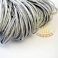 Сутажный шнур (сутаж), цвет Silver, 1м