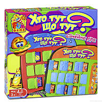 "Гр Настольня развлекательная игра 7099 (48) ""Що тут? Хто тут?"" в коробке ""FUN GAME"""