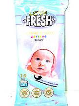 Влажные салфетки для детей «LOVE FRESH» 15 шт.