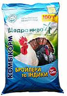 Комбикорм для бройлеров старт Щедра Нива ПКб-5к (с 1-18 день)