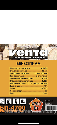 Бензопила Venta БП-4700 Prof, фото 2