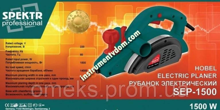 Рубанок Spektr professional 1500 Вт SVT