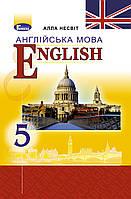 English: We Learn English (5-й рік навчання), 5 клас  А.Несвіт (нова програма)