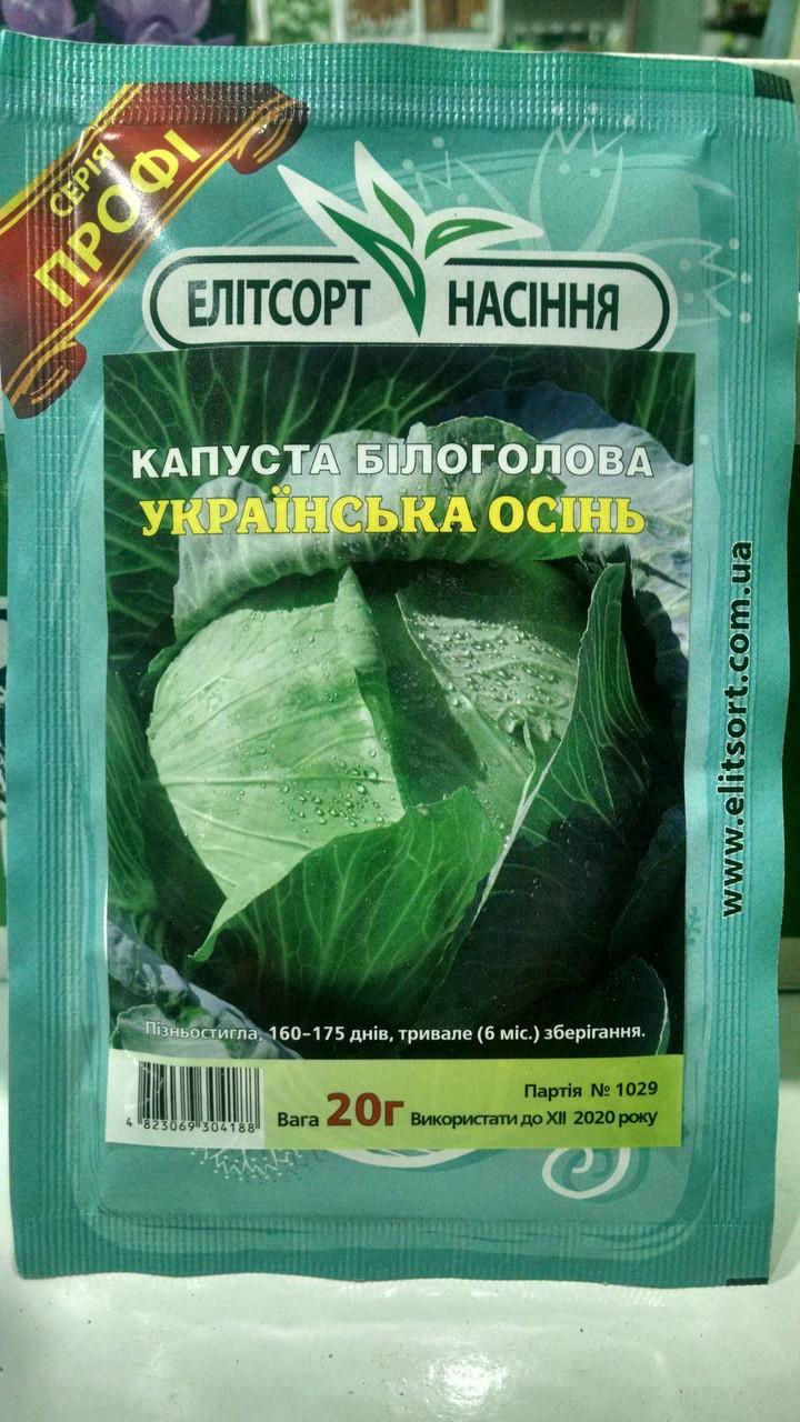 Капуста белокачанная Украинская осень 20 грамм, Украина