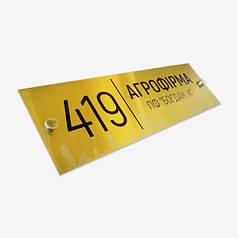 Виготовлення табличок на двері з металу