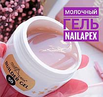 Моделирующий Крем гель NailApex  «Milk Builder» 50мл