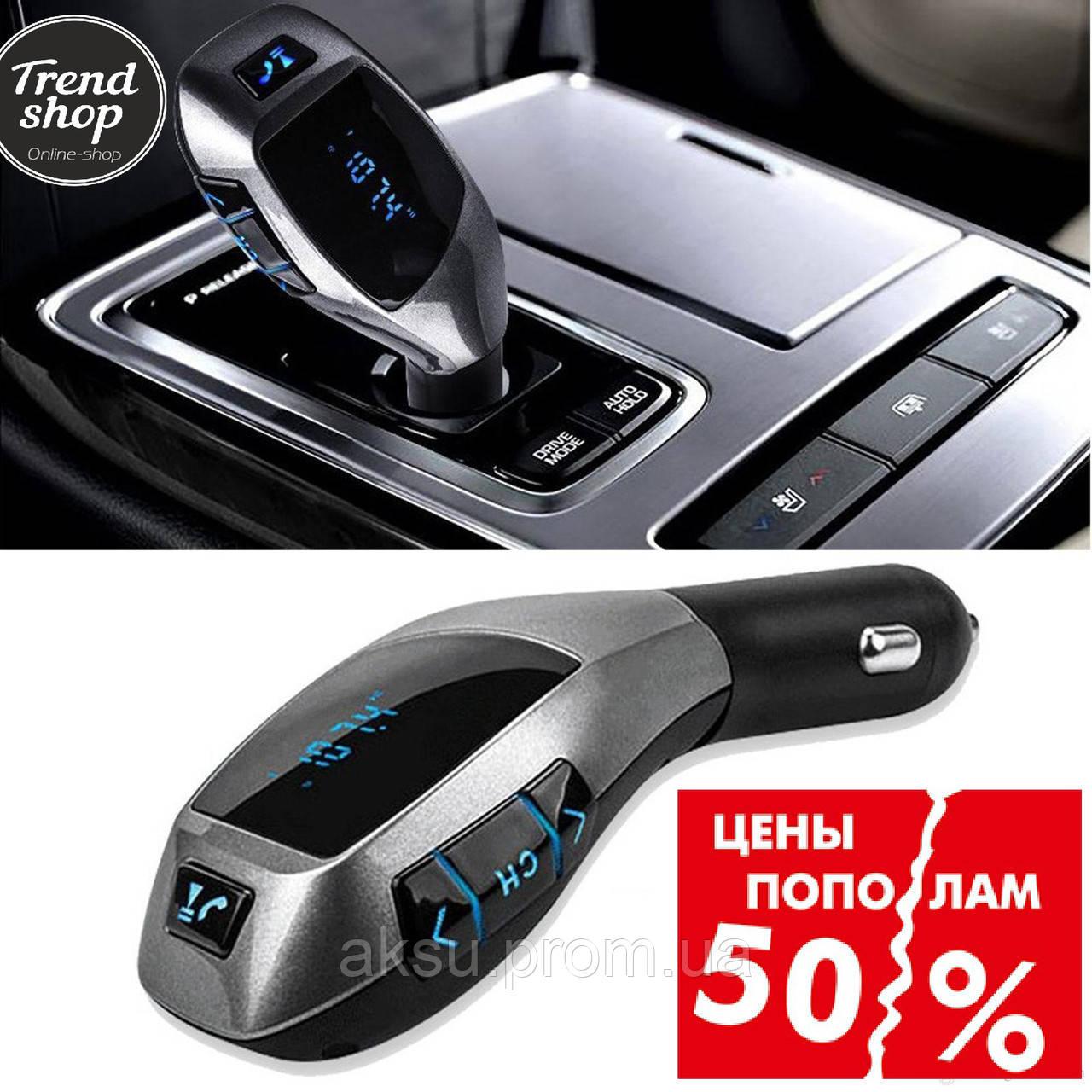 Автомобильный MP3 FM–модулятор, Трансмитер FM MOD. H20 + BT, ФМ Тансмитер, Модулятор в машину с пультом