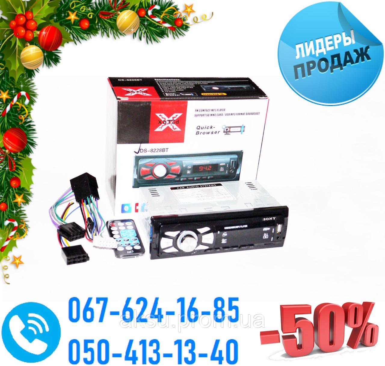 Автомагнитола Sony 8228BT ISO Bluetooth, MP3, FM, USB, SD, AUX