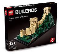 """Конструктор Lepin 17010 """"Великая Китайская стена"""" 617 деталей. Аналог Lego Architecture 21041"""