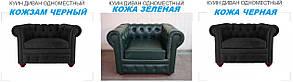 Кресло Куин Экокожа Черная (Диал ТМ), фото 3